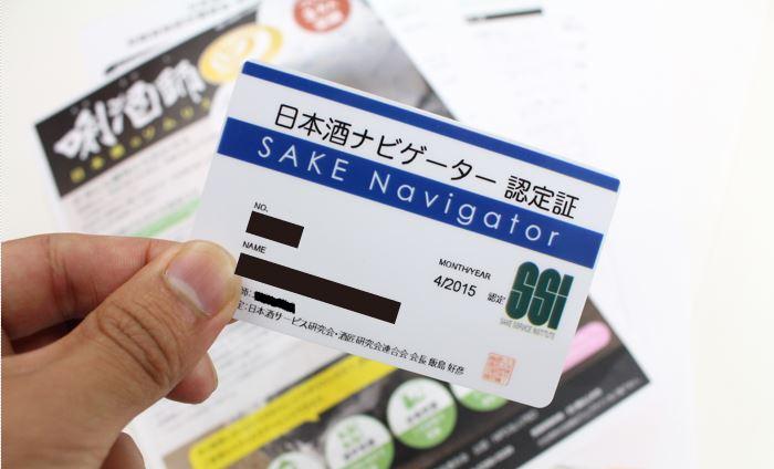 Sake Navigator | All Japan News, Inc